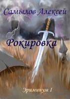 Обложка произведения Рокировка