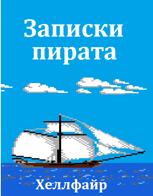 Обложка произведения Записки пирата