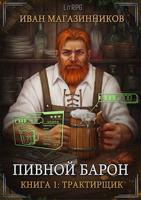 Обложка произведения Пивной Барон: Трактирщик