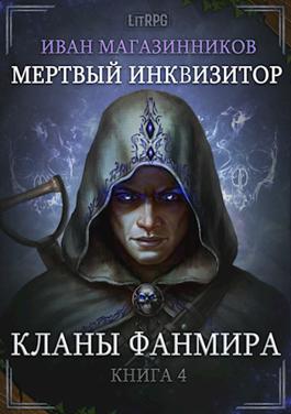 Обложка произведения Мертвый Инквизитор 4. Кланы Фанмира
