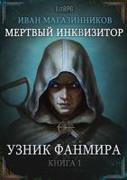 Обложка произведения Мертвый Инквизитор. Узник Фанмира
