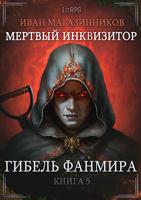 Обложка произведения Мертвый Инквизитор 5. Гибель Фанмира
