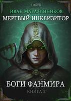 Обложка произведения Мертвый Инквизитор 2. Боги Фанмира