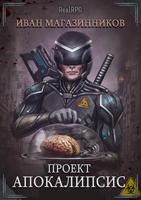 "Обложка произведения Проект ""Апокалипсис"""