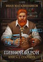 Обложка произведения Пивной Барон 2: Староста