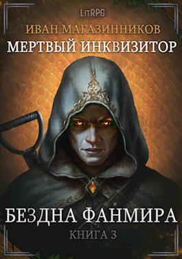 Обложка произведения Мертвый Инквизитор 3. Бездна Фанмира