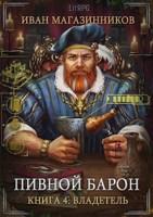 Обложка произведения Пивной Барон 4: Владетель