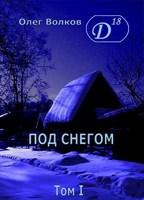 Обложка произведения Под снегом Том I