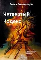 Обложка произведения Четвертый кодекс