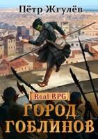 Обложка произведения Real-Rpg. Город гоблинов