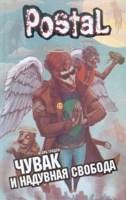 Обложка произведения Чувак и надувная Свобода