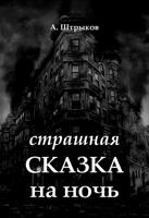 Обложка произведения Страшная сказка на ночь