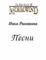 Обложка произведения Морровинд. Песни