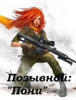 """Обложка произведения Позывной: """"Пони"""""""