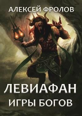 Обложка произведения Левиафан. Игры богов