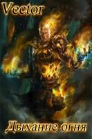 Обложка произведения Дыхание огня