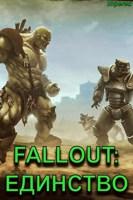 Обложка произведения Fallout: Единство