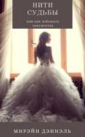 Обложка произведения Нити судьбы или как избежать замужества