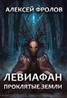Обложка произведения Левиафан. Проклятые земли