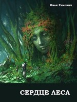 Обложка произведения Сердце леса