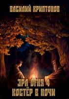 Обложка произведения Эра Огня 4: Костёр в ночи