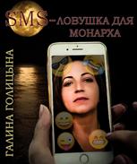 Обложка произведения SMS-ловушка для монарха