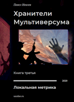 """Обложка произведения """"Локальная метрика"""""""