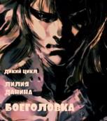 Обложка произведения Боеголовка