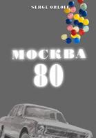 Обложка произведения Москва 80