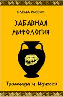 Обложка произведения Забавная мифология-3: Троллиада и Идиссея