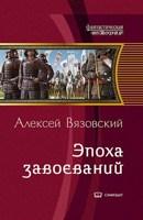 Обложка произведения Император из будущего: Эпоха завоеваний (III том)