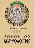Обложка произведения Забавная мифология. Часть 1: Боги