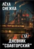 """Обложка произведения Дневник """"Соавторский"""" 1.5"""