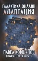 Обложка произведения Галактика онлайн (книга 2) Адаптация
