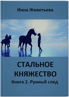 Обложка произведения Стальное княжество. Книга 2. Рунный след
