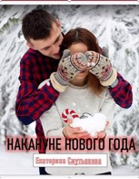 Обложка произведения Накануне Нового года