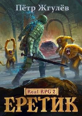 Обложка произведения Real-Rpg 2. Еретик