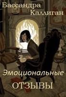 Обложка произведения Дочитон библиотеки (Эмоциональные отзывы-2)