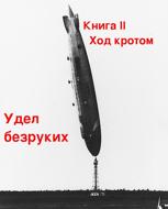 Обложка произведения Ход кротом