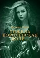 Обложка произведения Тяжела королевская доля...