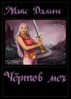 Обложка произведения Чёртов меч
