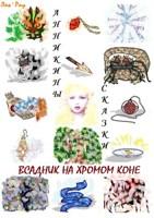 Обложка произведения Всадник на хромом коне