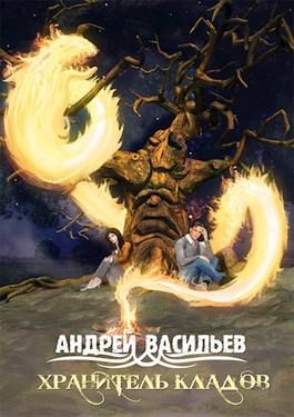 """Обложка произведения """"Хранитель кладов"""""""