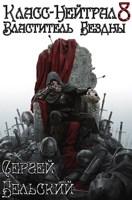 Обложка произведения Класс-Нейтрал 8. Властитель Бездны