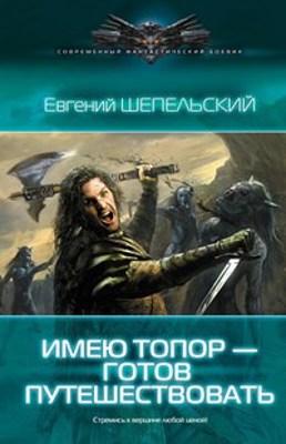 Обложка произведения Имею топор - готов путешествовать (ИТГП-1)
