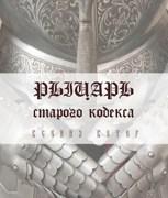 Обложка произведения Рыцарь старого кодекса