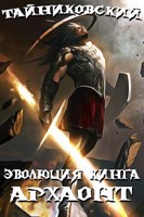 Обложка произведения Эволюция Кинга. Архаонт(I)