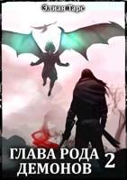 Обложка произведения Глава рода демонов 2 (БРД 6)