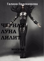 Обложка произведения Чёрная Луна Лилит