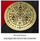 Обложка произведения Наследство Братства Сумерек